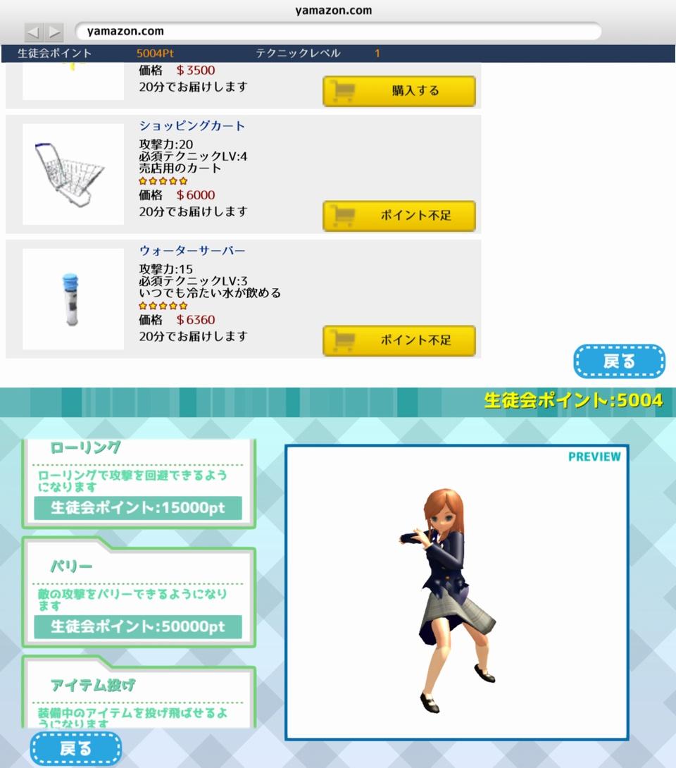 生徒会シミュレーター androidアプリスクリーンショット3