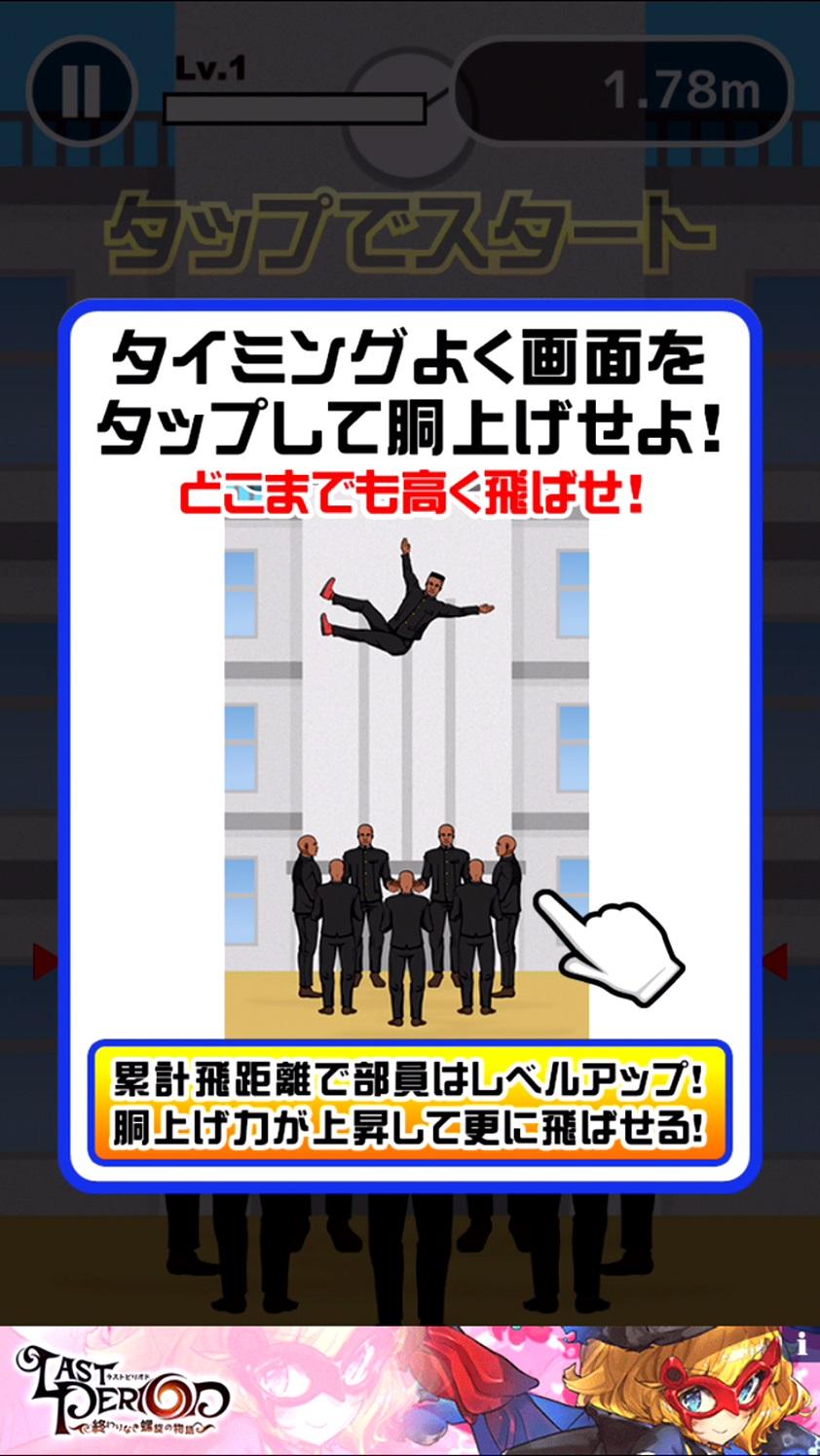 androidアプリ 熱血高校!胴上げ部攻略スクリーンショット2