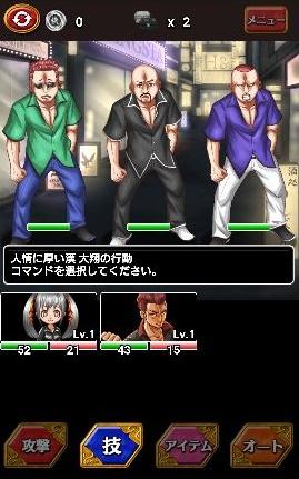 androidアプリ 任侠伝攻略スクリーンショット4