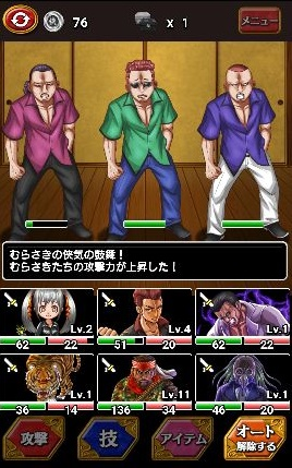 androidアプリ 任侠伝攻略スクリーンショット7