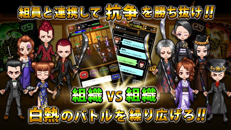 androidアプリ 任侠伝攻略スクリーンショット8