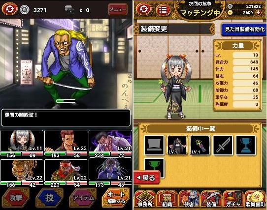 任侠伝 androidアプリスクリーンショット1