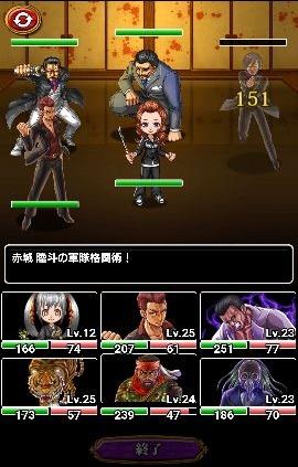 任侠伝 androidアプリスクリーンショット2