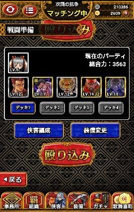 任侠伝 androidアプリスクリーンショット3