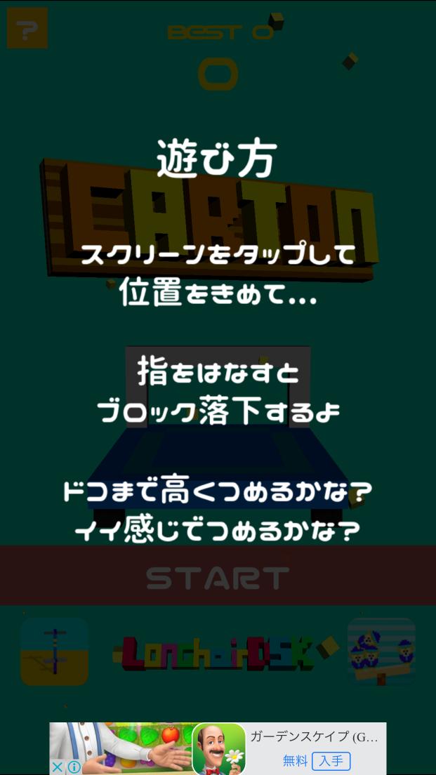 androidアプリ ぐらぐらダンボールたわー(・∀・)攻略スクリーンショット2