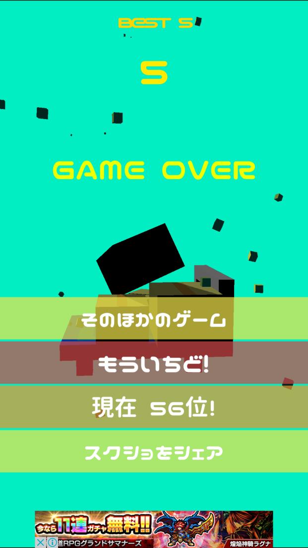 androidアプリ ぐらぐらダンボールたわー(・∀・)攻略スクリーンショット5