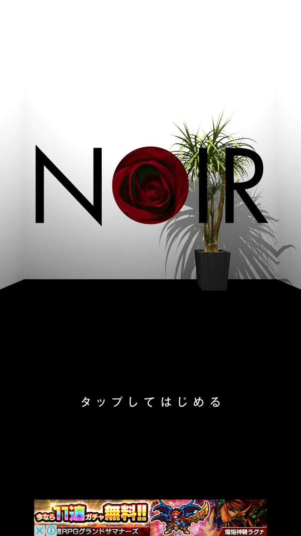 androidアプリ 脱出ゲーム NOIR攻略スクリーンショット1