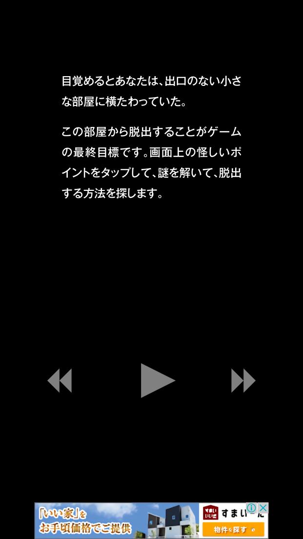 androidアプリ 脱出ゲーム NOIR攻略スクリーンショット2