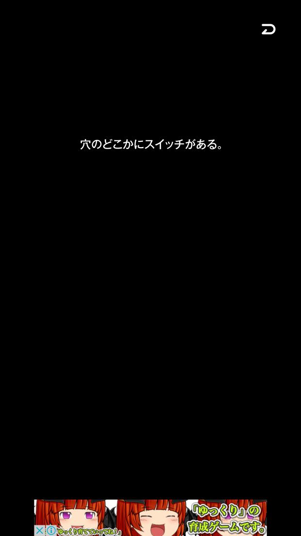 androidアプリ 脱出ゲーム NOIR攻略スクリーンショット5