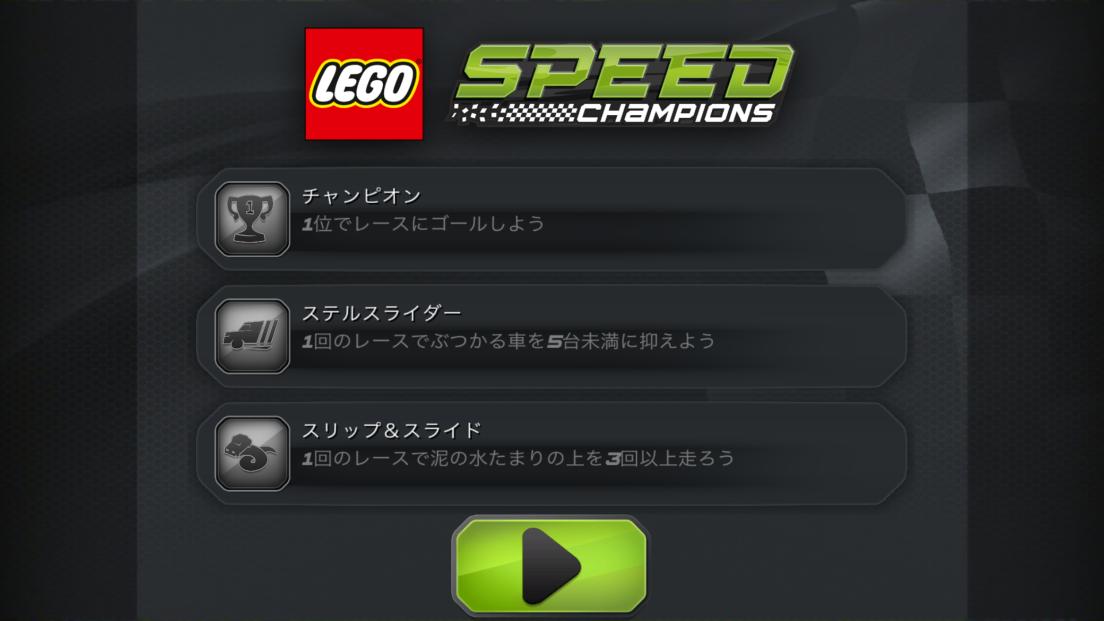 androidアプリ LEGO® Speed Champions攻略スクリーンショット3