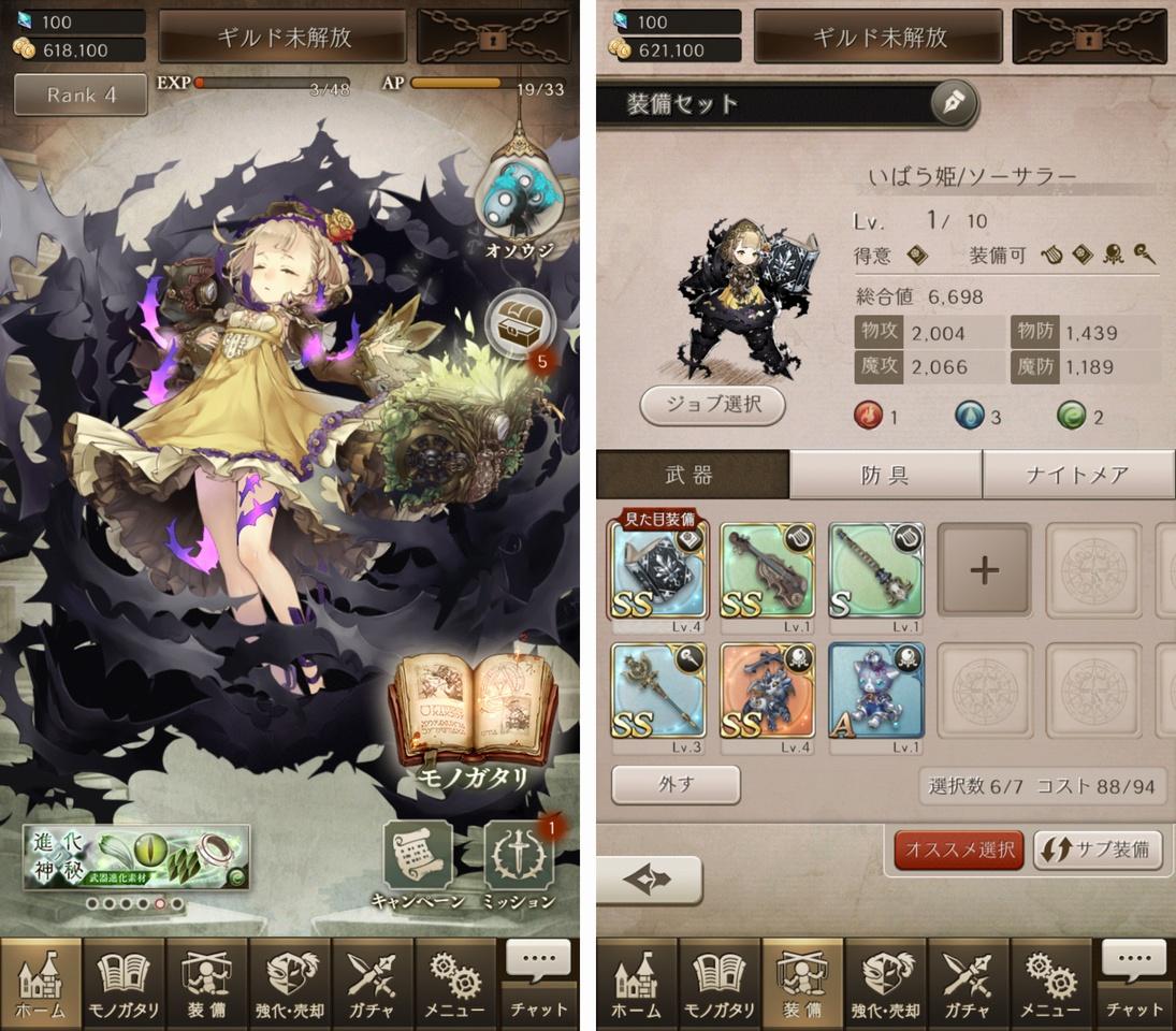 シノアリス(SINoALICE) androidアプリスクリーンショット3