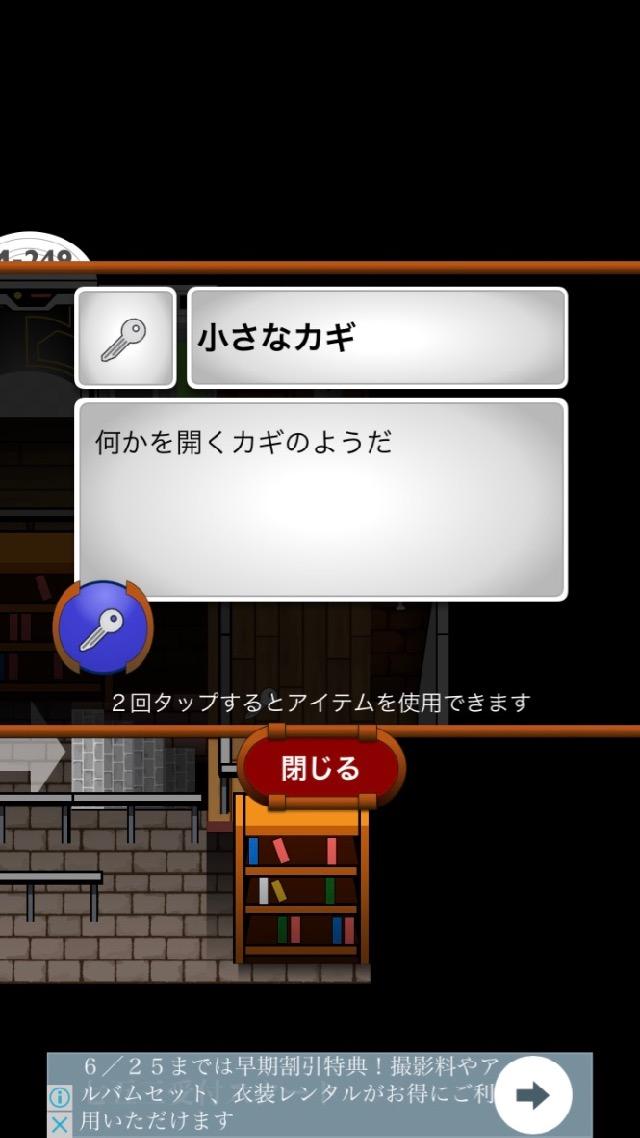 androidアプリ 脱出ゲーム トラップマスター攻略スクリーンショット2