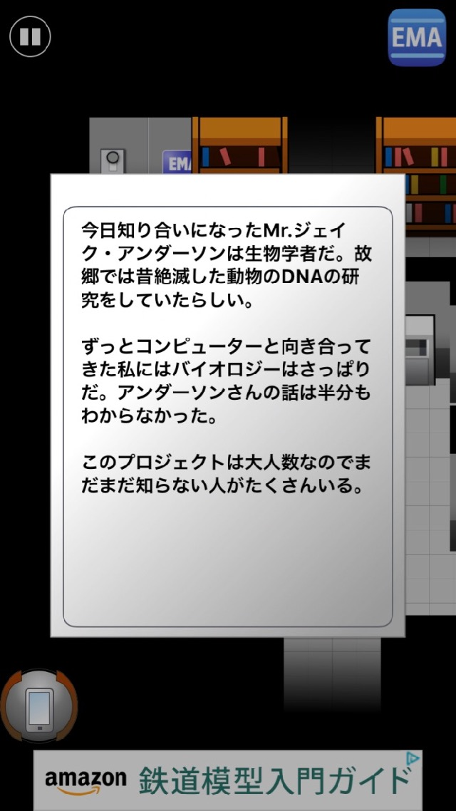 脱出ゲーム トラップマスター androidアプリスクリーンショット2
