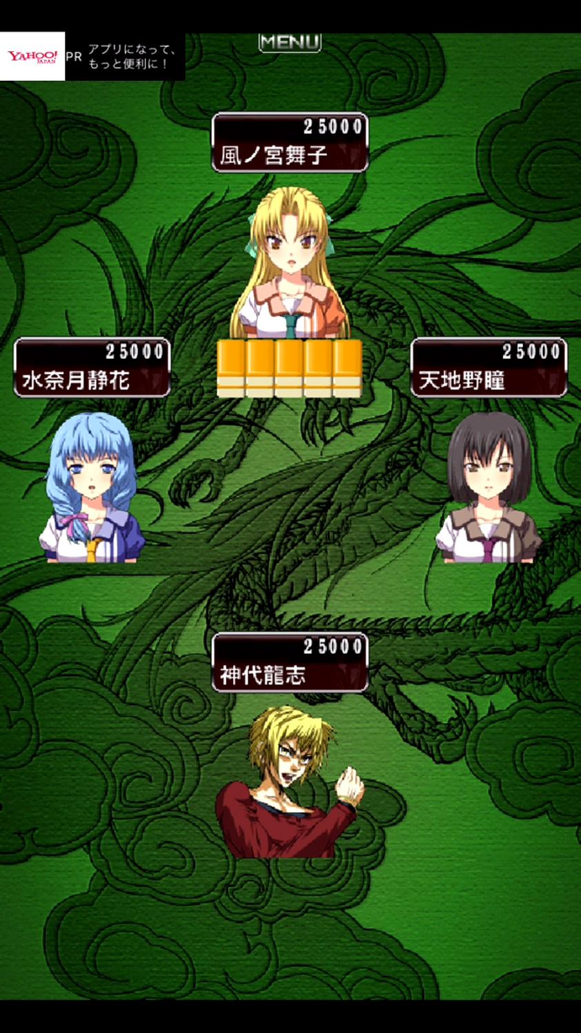 麻雀 昇龍神 androidアプリスクリーンショット1