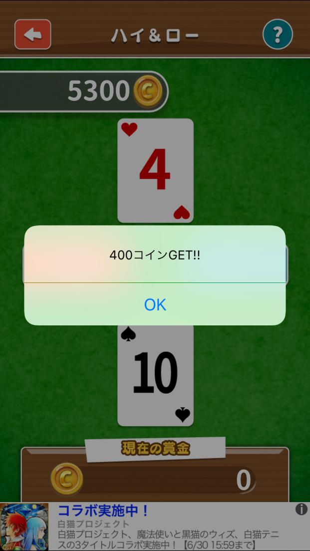 androidアプリ 意識高い系あるあるガチャ攻略スクリーンショット3