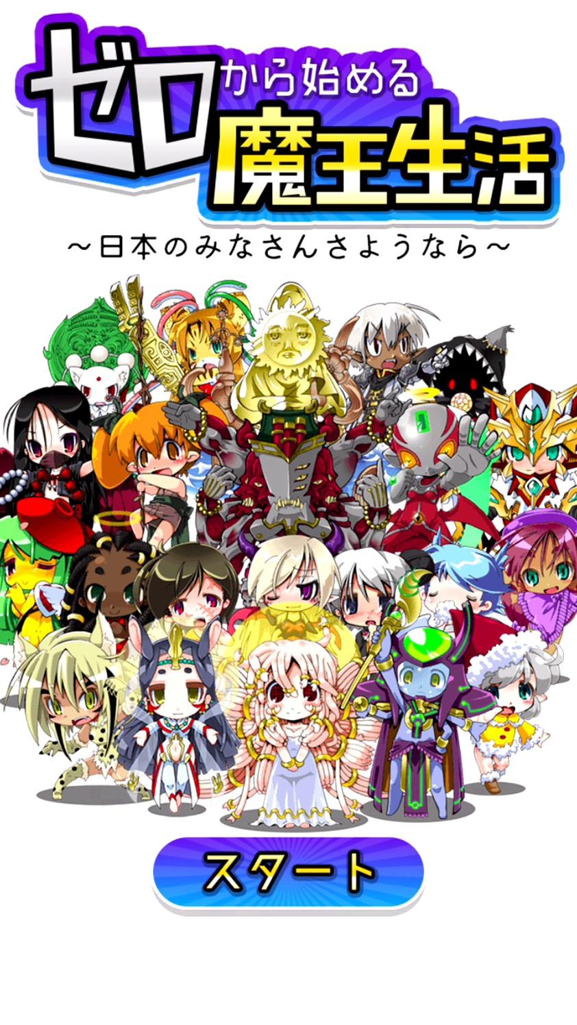 androidアプリ [日本のみなさんさようなら]~ゼロから始める魔王生活~攻略スクリーンショット1
