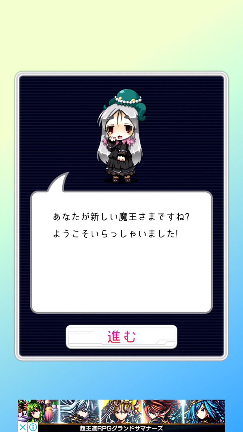 androidアプリ [日本のみなさんさようなら]~ゼロから始める魔王生活~攻略スクリーンショット2