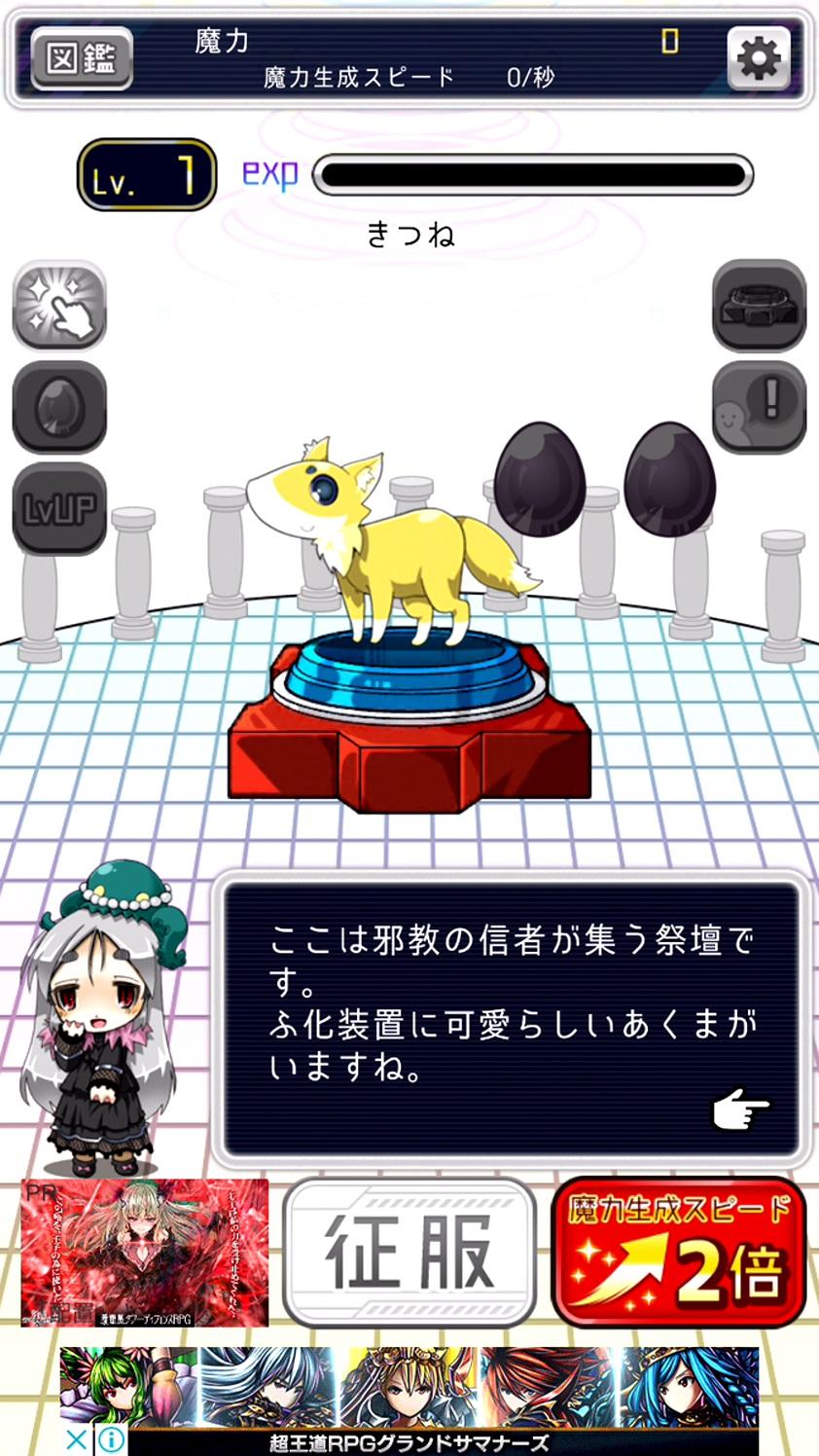 androidアプリ [日本のみなさんさようなら]~ゼロから始める魔王生活~攻略スクリーンショット3