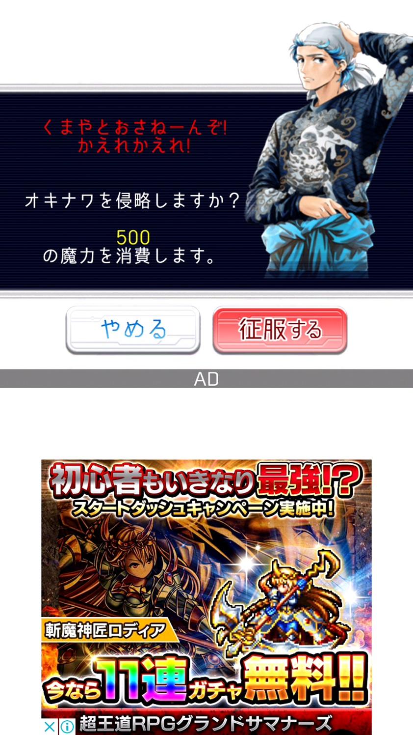 androidアプリ [日本のみなさんさようなら]~ゼロから始める魔王生活~攻略スクリーンショット4