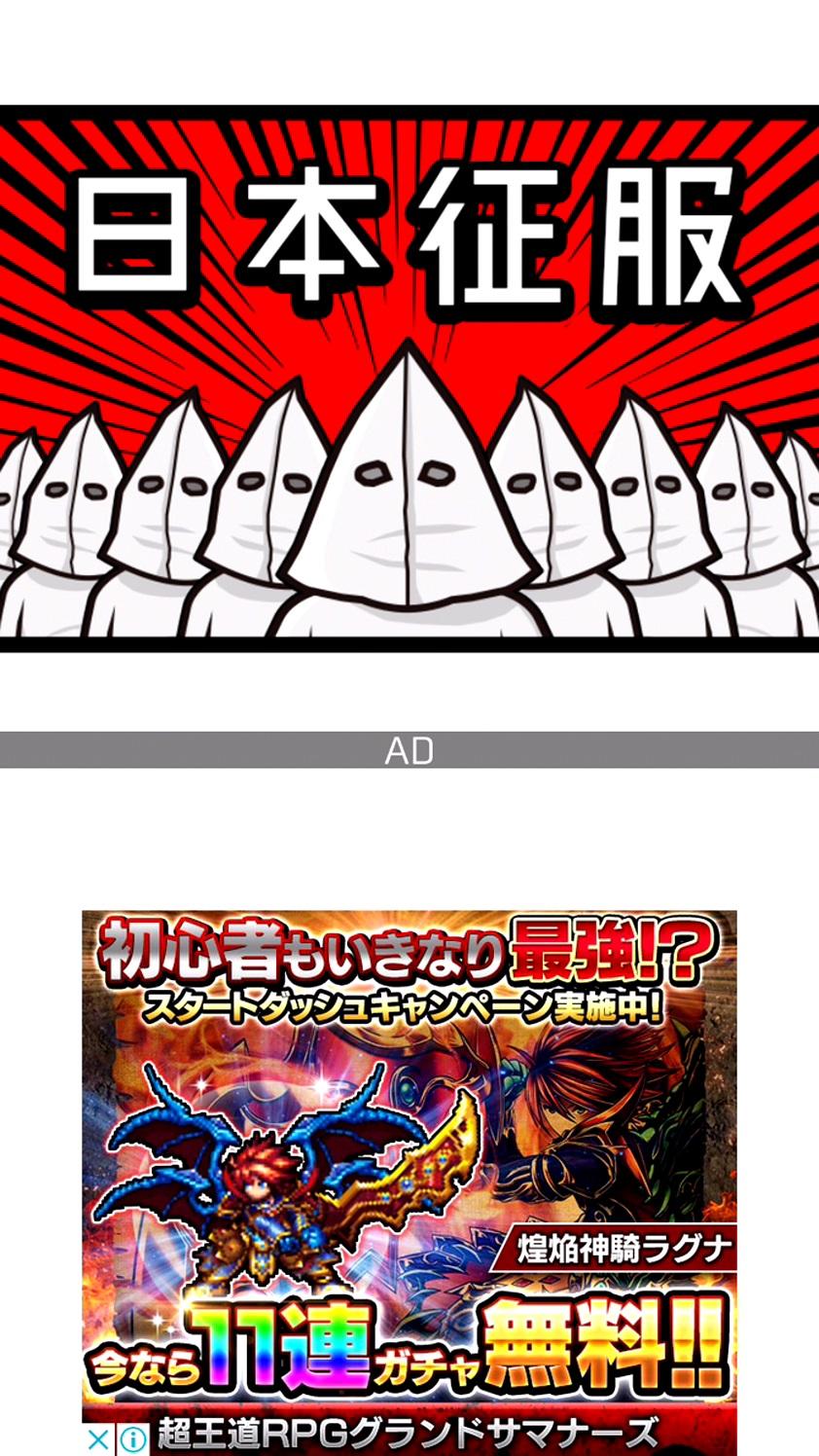 androidアプリ [日本のみなさんさようなら]~ゼロから始める魔王生活~攻略スクリーンショット5
