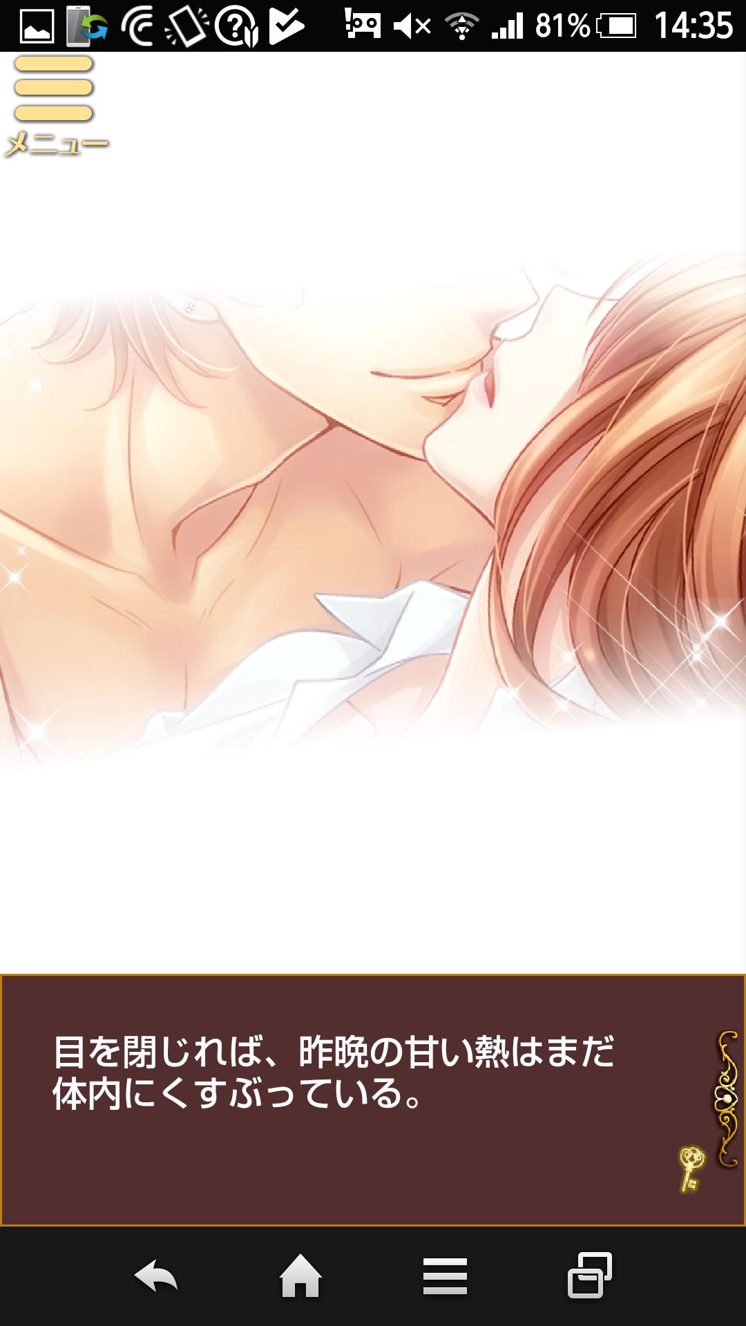 恋愛ホテル androidアプリスクリーンショット1