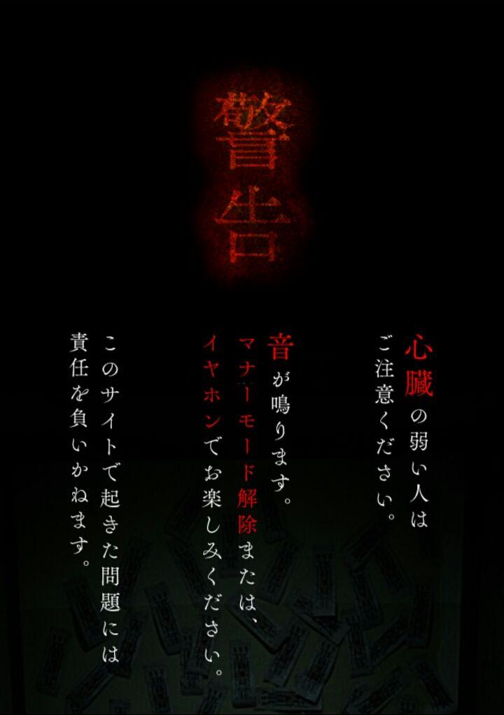 androidアプリ サクヤサマ 呪われたリゾートバイト攻略スクリーンショット1