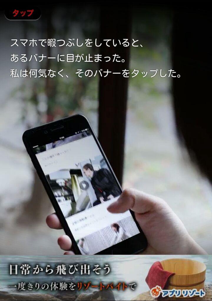 androidアプリ サクヤサマ 呪われたリゾートバイト攻略スクリーンショット2