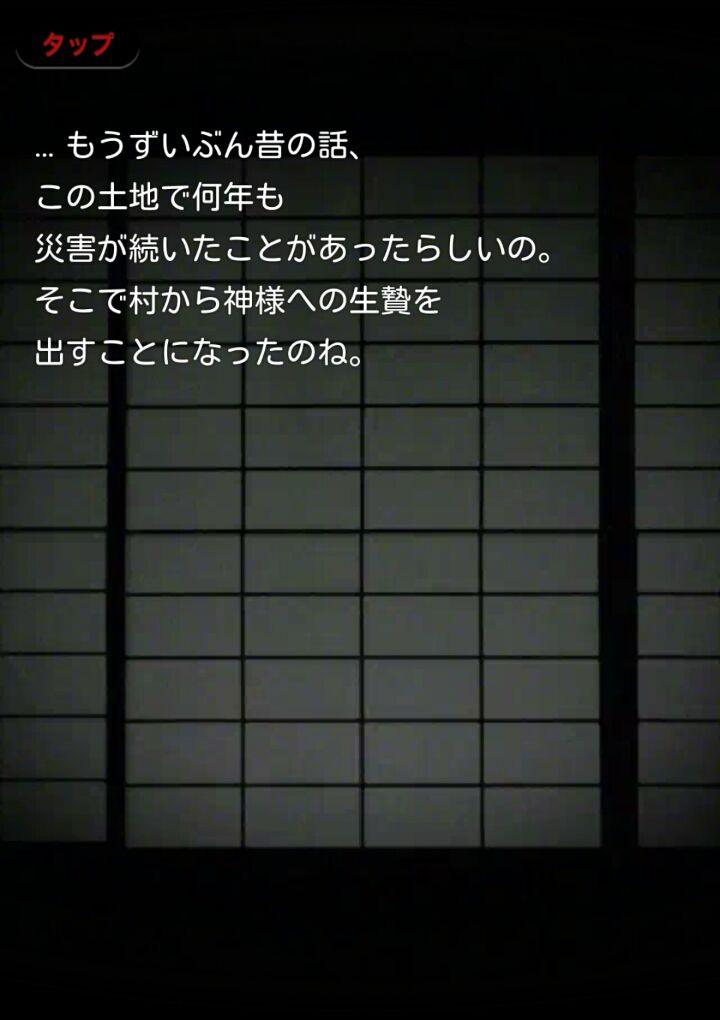 androidアプリ サクヤサマ 呪われたリゾートバイト攻略スクリーンショット3