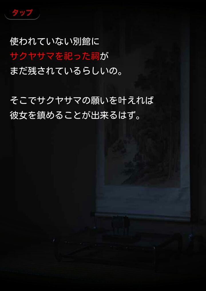 androidアプリ サクヤサマ 呪われたリゾートバイト攻略スクリーンショット5