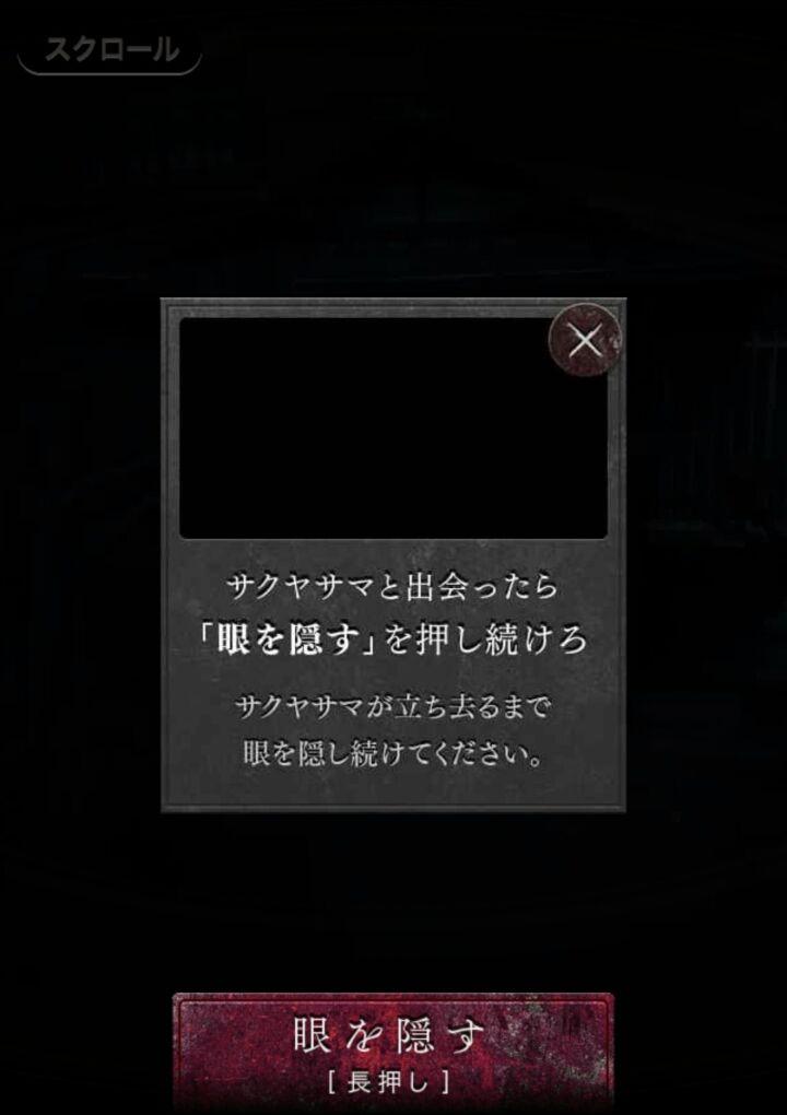 サクヤサマ 呪われたリゾートバイト androidアプリスクリーンショット3