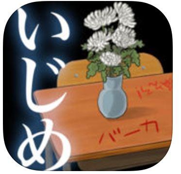 助けて…わたしの席に菊の花
