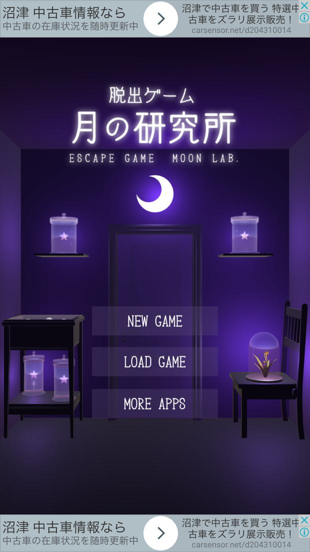 androidアプリ 脱出ゲーム 月の研究所攻略スクリーンショット1