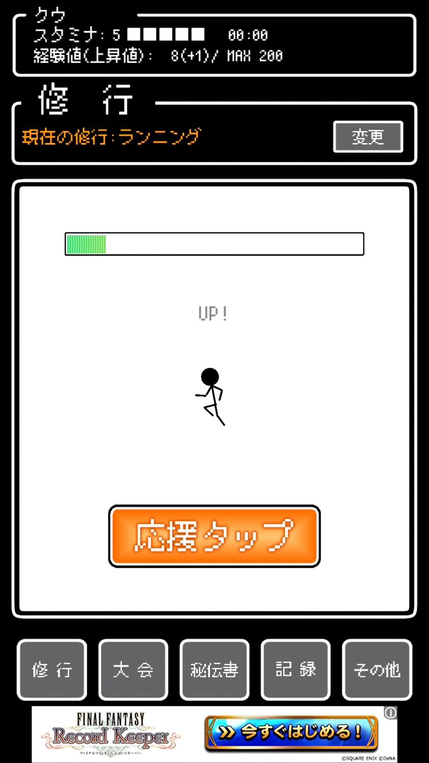 おれつよ androidアプリスクリーンショット1