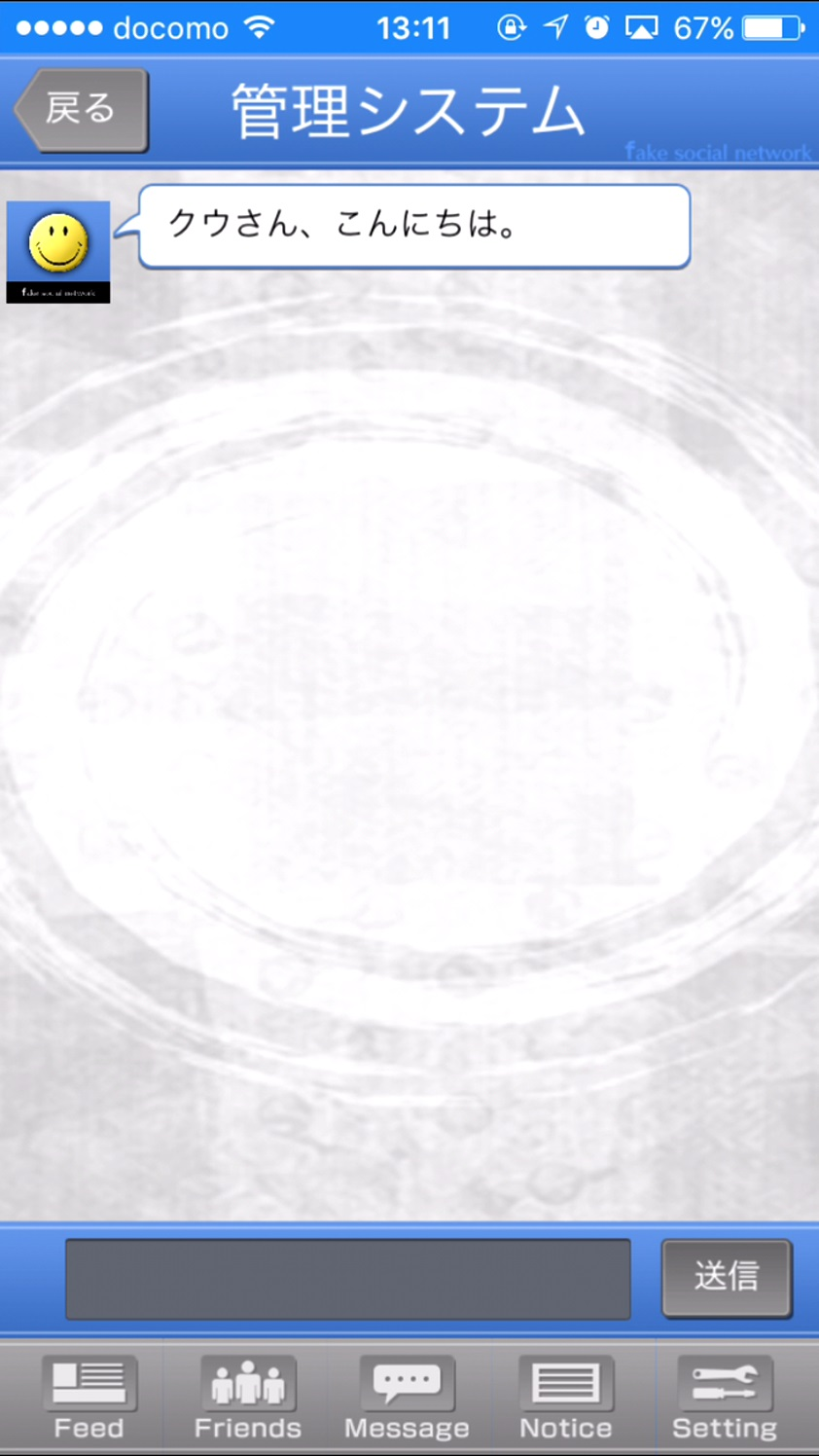 androidアプリ リアルデスゲーム - Fake Social Network -攻略スクリーンショット2