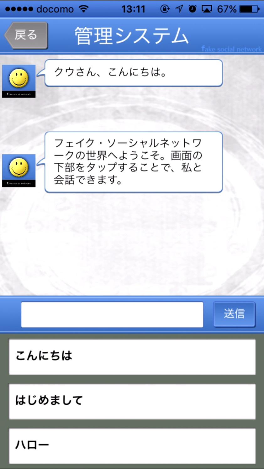 androidアプリ リアルデスゲーム - Fake Social Network -攻略スクリーンショット3