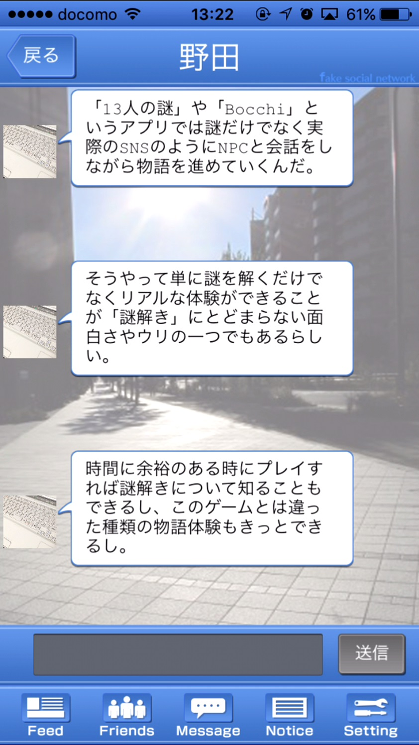 androidアプリ リアルデスゲーム - Fake Social Network -攻略スクリーンショット5
