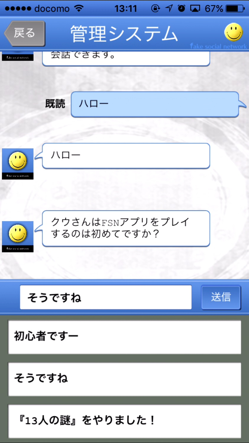 リアルデスゲーム - Fake Social Network - androidアプリスクリーンショット1