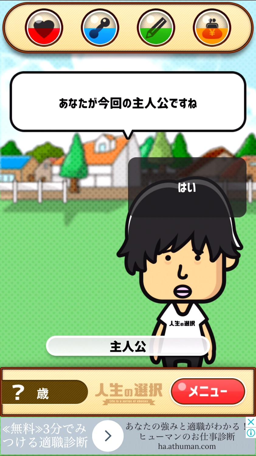 ライフカード-人生の選択- 探索型二択ゲーム androidアプリスクリーンショット1