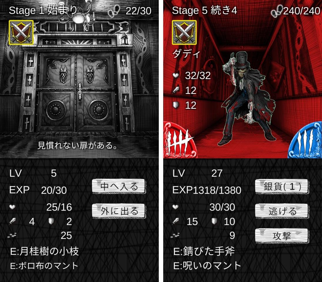 ソフィアズ・ナイトメア(Sophia's Nightmare) androidアプリスクリーンショット1