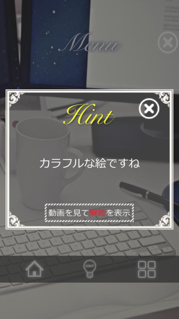 androidアプリ 脱出ゲーム Company攻略スクリーンショット5