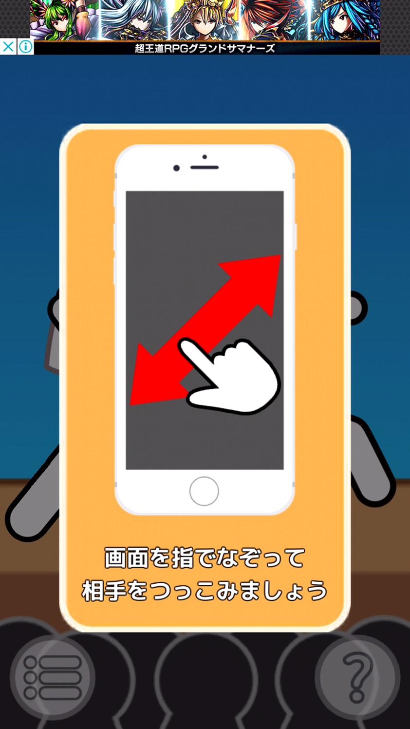 androidアプリ ツッコミロケット攻略スクリーンショット2
