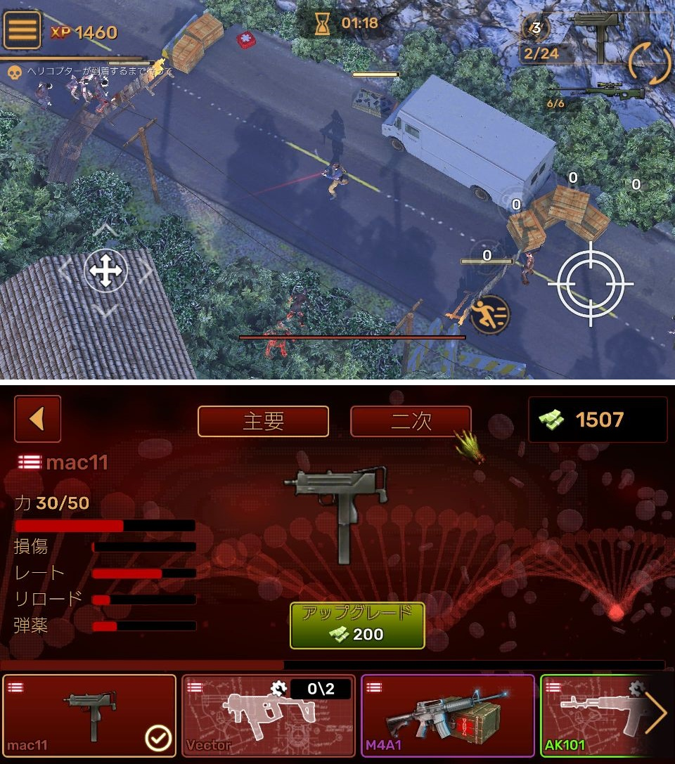 DEAD PLAGUE: Zombie Outbreak androidアプリスクリーンショット1