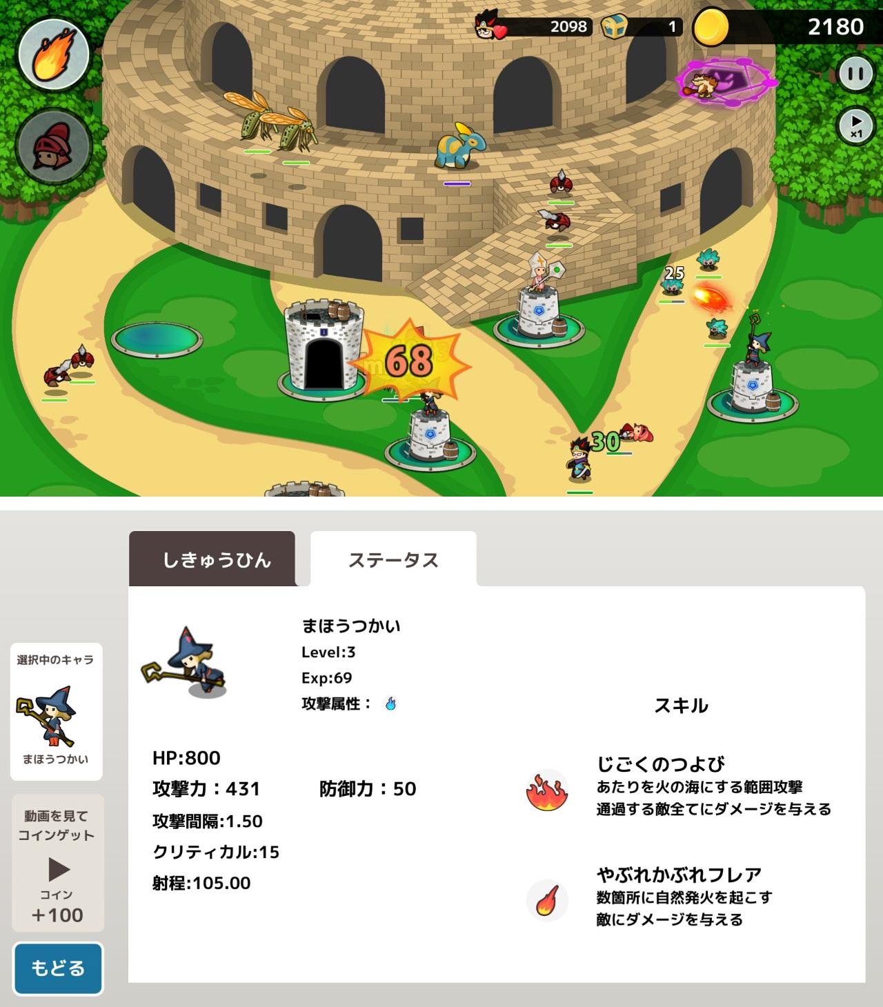 よなおし魔王 - 勇者に代わってオシオキだ androidアプリスクリーンショット1