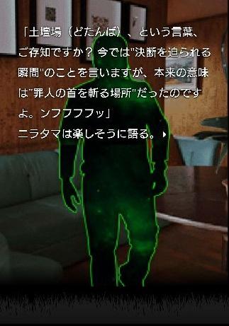 androidアプリ 緑葉館の夜攻略スクリーンショット4