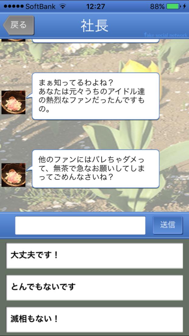 アイドルトリック - Fake Social Network - androidアプリスクリーンショット1