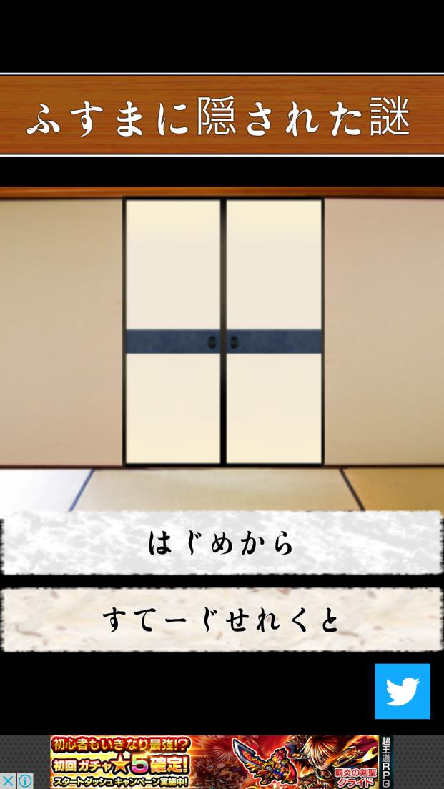 androidアプリ 脱出ゲーム ~ふすまに隠された謎~攻略スクリーンショット1