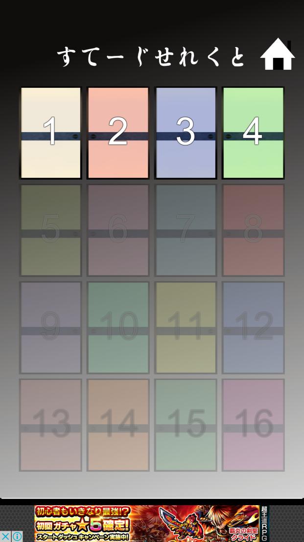脱出ゲーム ~ふすまに隠された謎~ androidアプリスクリーンショット2