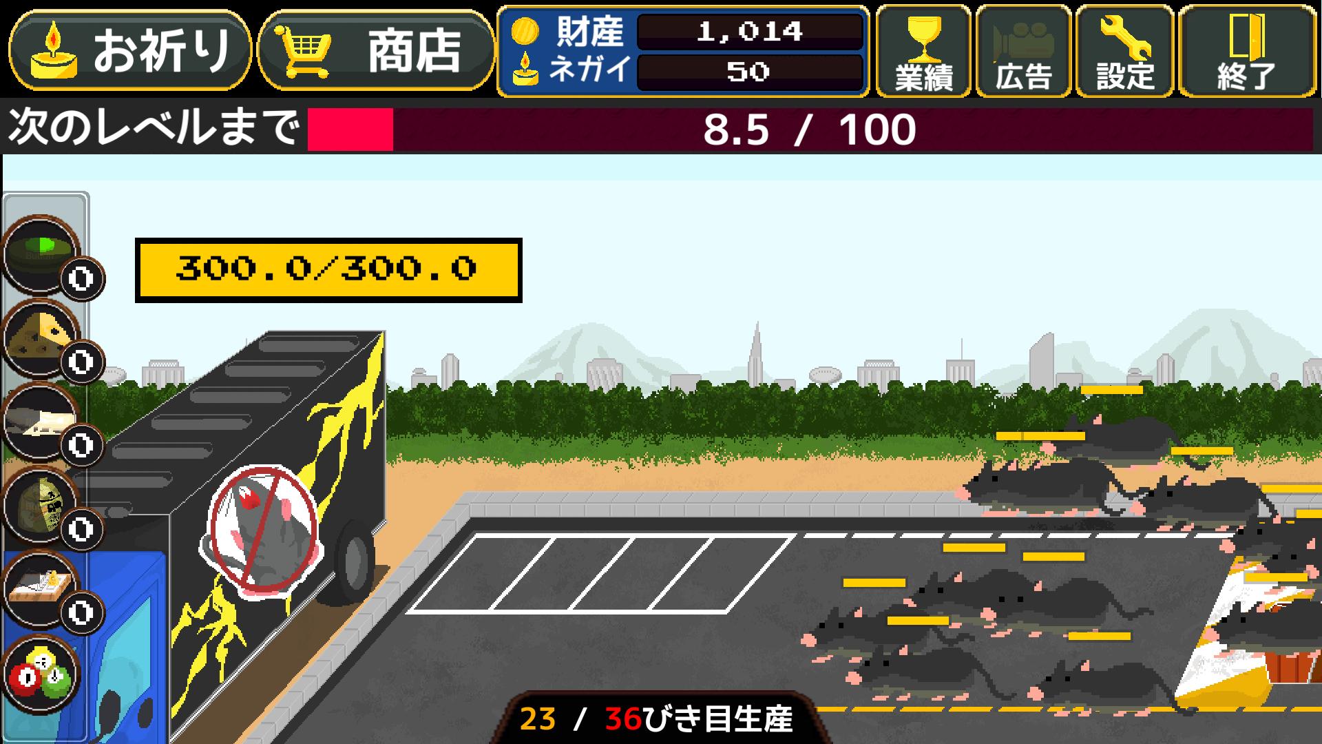 ネズミ狩り androidアプリスクリーンショット1