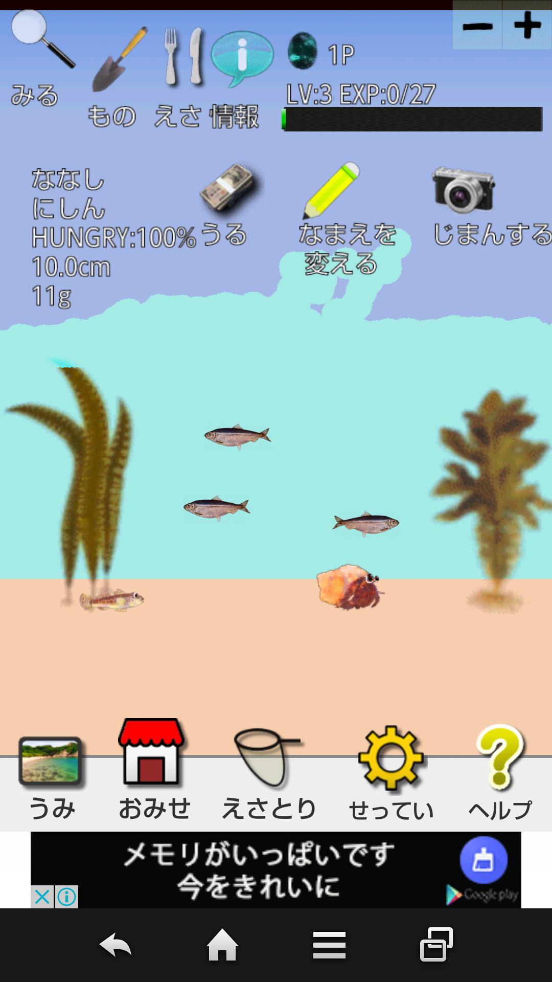 お前の海だ… androidアプリスクリーンショット1