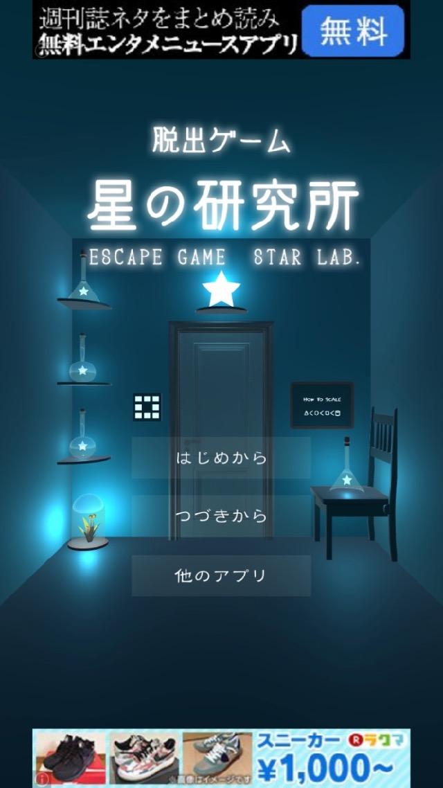 androidアプリ 脱出ゲーム 星の研究所攻略スクリーンショット1